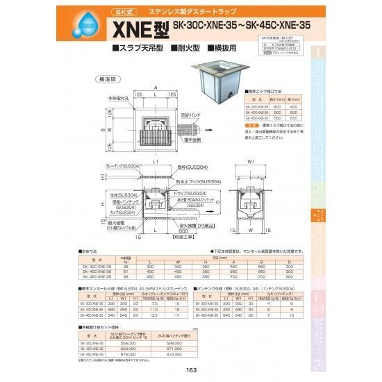 ステンレス製ダスタートラップ XNE型 SK-40C-XNE-35 SUS製パンチングチング蓋付