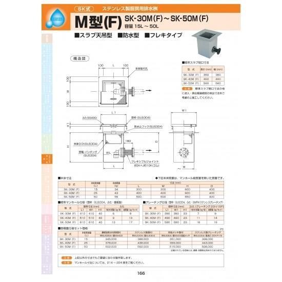 ステンレス製厨房用排水桝 M型(F) SK-40M(F) ステンレス製グレーチング