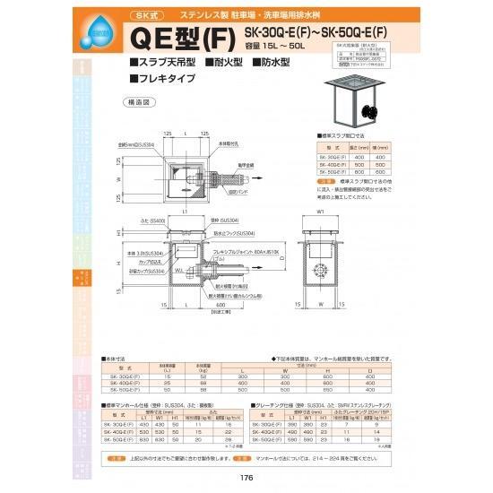 ステンレス製駐車場・洗車場用排水桝 QE型(F) SK-50Q-E(F) 亜鉛メッキ蓋付