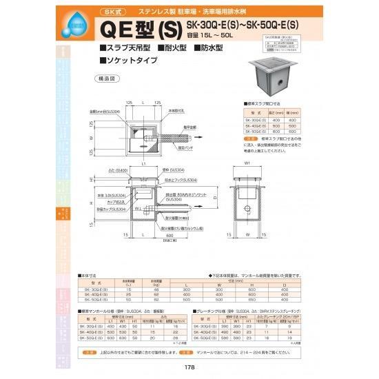 ステンレス製駐車場・洗車場用排水桝 QE型(S) SK-40Q-E(S) 耐荷重蓋仕様セット(枠:ステンレス / 蓋:SS400溶融亜鉛メッキ) T-20