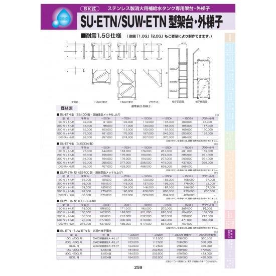 SUW-ETN型架台・外梯子(SS400製・溶融亜鉛メッキ仕上げ)1000リットル用 〜500H