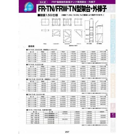 FR-TN型架台・外梯子(SS400製・溶融亜鉛メッキ仕上げ)500リットル用 〜1250H