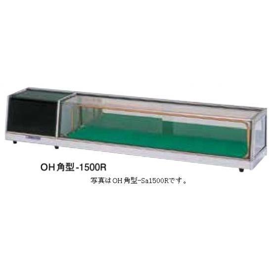 ネタケースOH角型 OH角型-Sa1500 OH角型-Sa1500 R