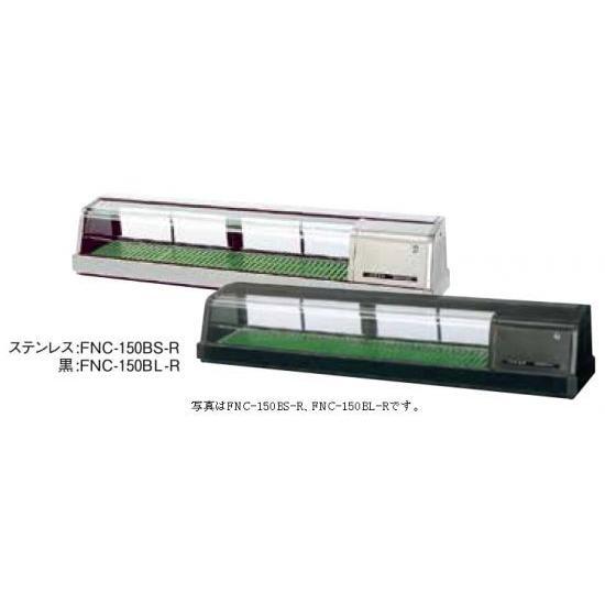 恒温高湿ネタケース(50Hz) FNC-150BS-L(R) ステンレス FNC-150BS-R ステンレス