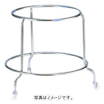 18-8 丸型ざる置台(スタッキングタイプ) φ550×H600