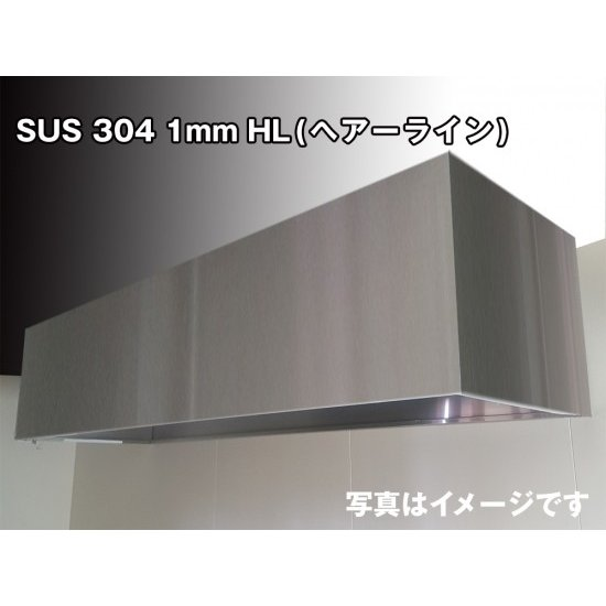 ステンレスフード 1250×500×1050H SUS304 1.0t HL