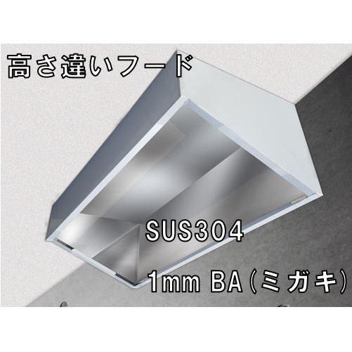 高さ違いステンレスフード 1300×600×400H-700H SUS304 1.0t BA