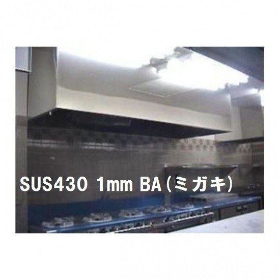 ステンレスフード 1300×500×350H SUS430 1.0t BA