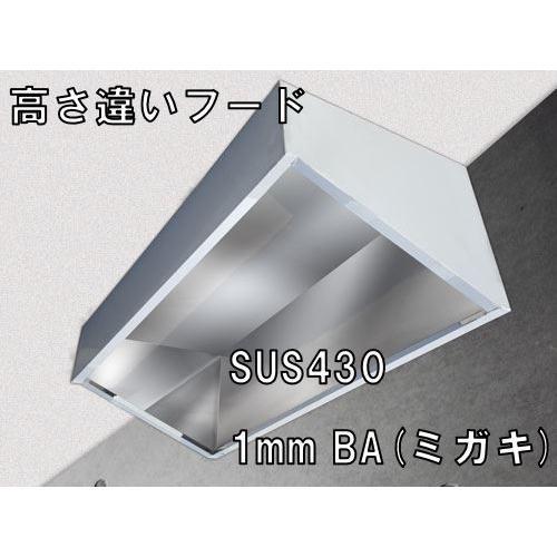 高さ違いステンレスフード 2500×800×400H-700H SUS430 1.0t BA