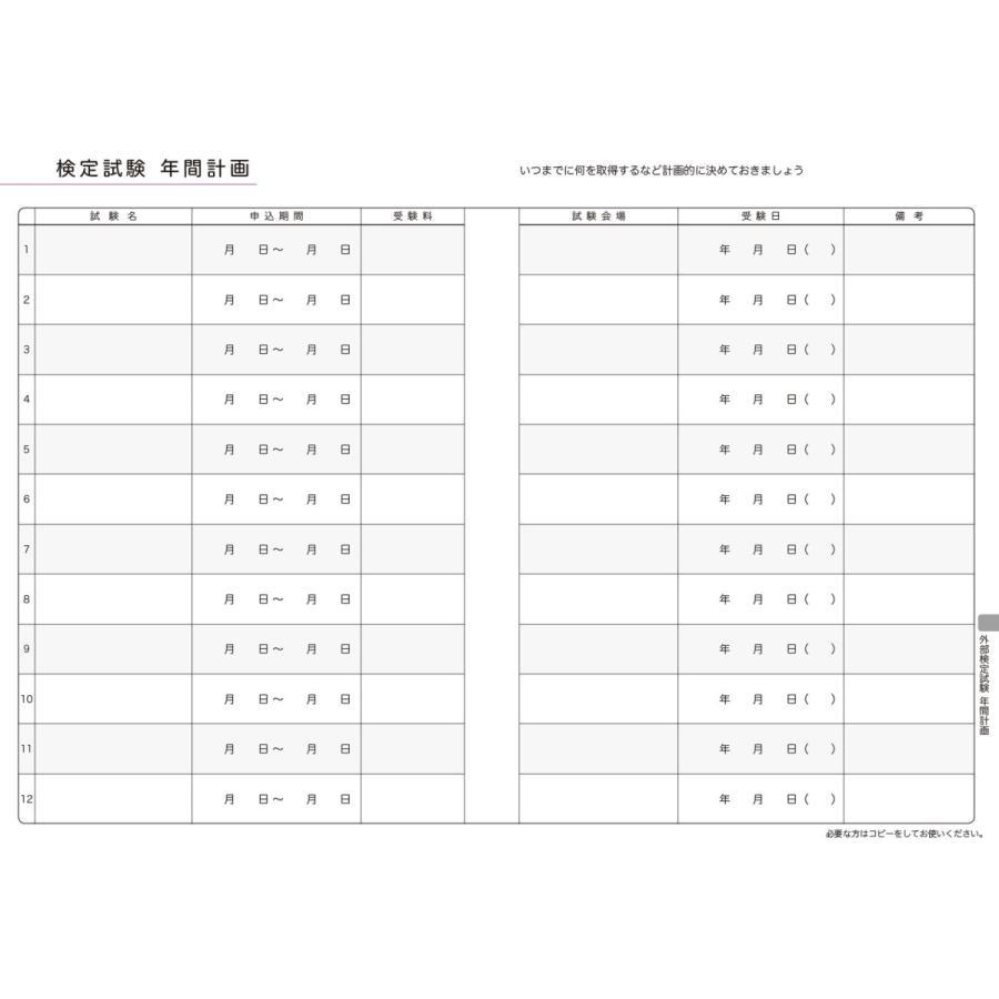 【公式】(アナログママ)analogmama 受験スケジュール帳 <2022年受験用> A5 受験 手帳 スケジュール帳  携帯 受験手帳|analogmama777|11