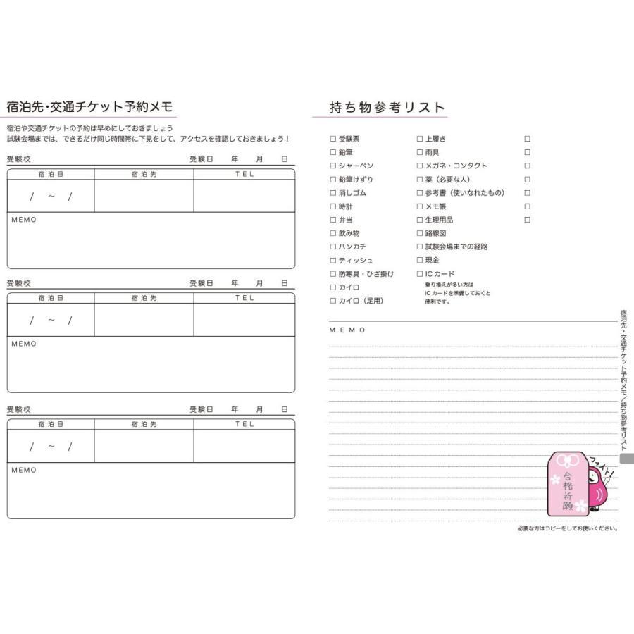 【公式】(アナログママ)analogmama 受験スケジュール帳 <2022年受験用> A5 受験 手帳 スケジュール帳  携帯 受験手帳|analogmama777|16