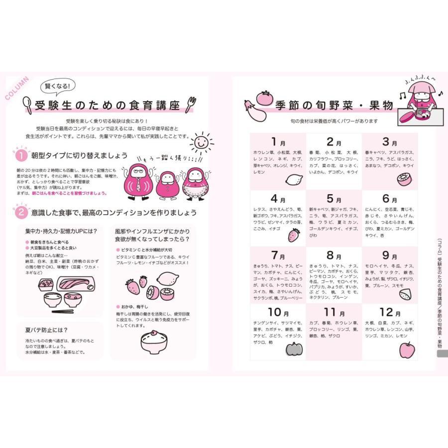 【公式】(アナログママ)analogmama 受験スケジュール帳 <2022年受験用> A5 受験 手帳 スケジュール帳  携帯 受験手帳|analogmama777|19