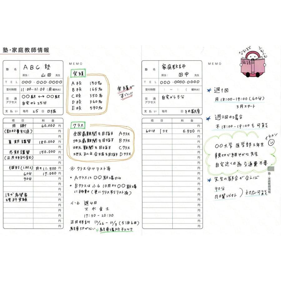 【公式】(アナログママ)analogmama 受験スケジュール帳 <2022年受験用> A5 受験 手帳 スケジュール帳  携帯 受験手帳|analogmama777|10