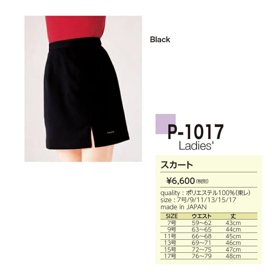 ABS/Pro-ama ボウリングウェア スカートP-1017