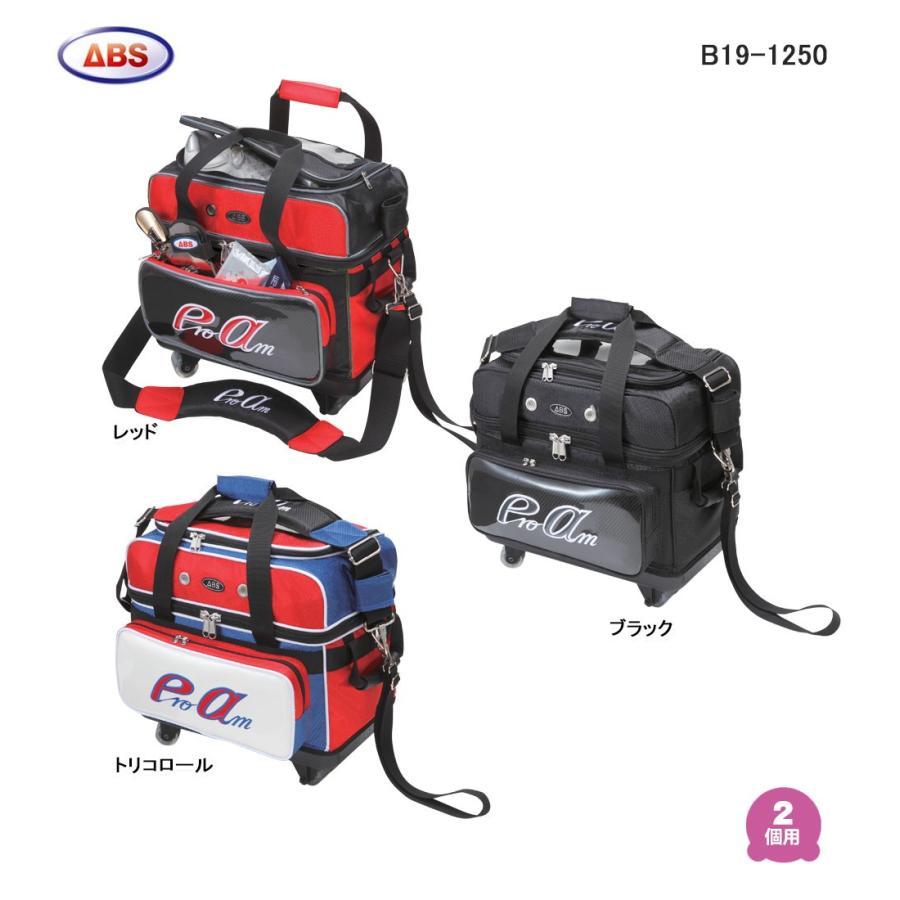 ボウリングダブルキャスターバック/2個用ボウリングバッグ/ABS/B19-1250