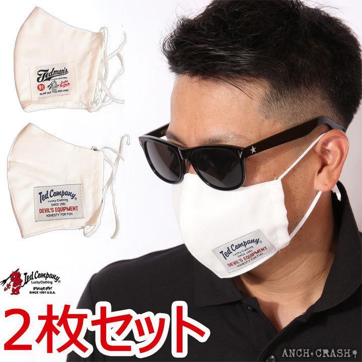 本製 立体型布マスク 2枚SET TDMSK-100 エフ商会 アメカジ  メール便(250円※代引き・ラッピング・日時指定不可)|anch-crash