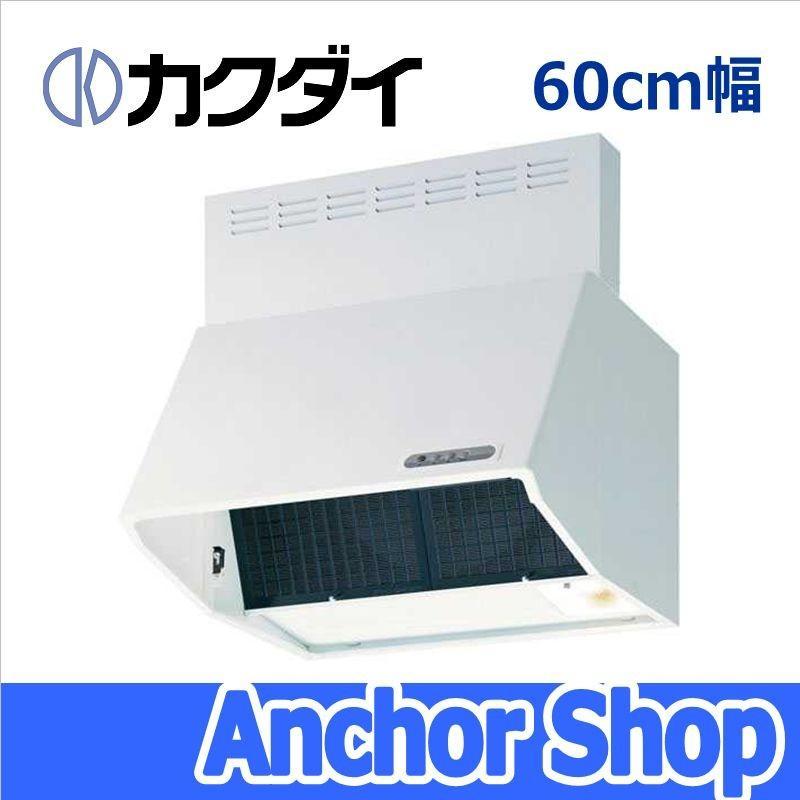 W=600 シロッコファン ホワイト BDR-3HL-601W 富士工業 レンジフード