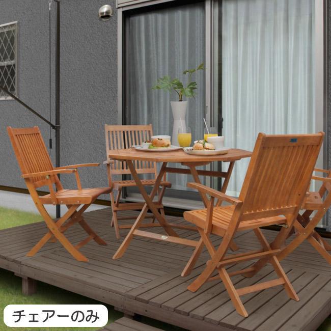 ガーデンチェア 折りたたみ 天然木製 アーム肘掛け付きチェアー1脚