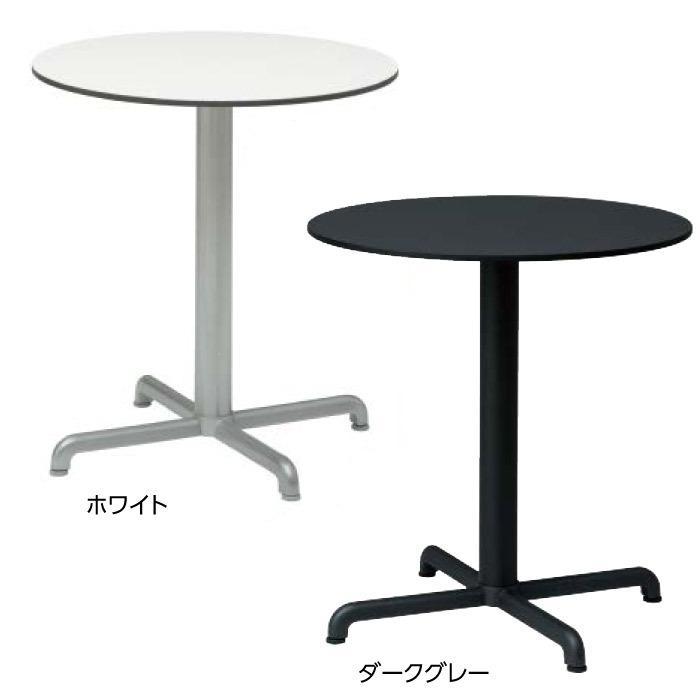 ガーデンテーブル プラスチック製 カリス ラウンドテーブル グレー/ホワイト NAR-T08G NAR-T08W 組立式 ガーデンテーブル 屋外用家具 庭