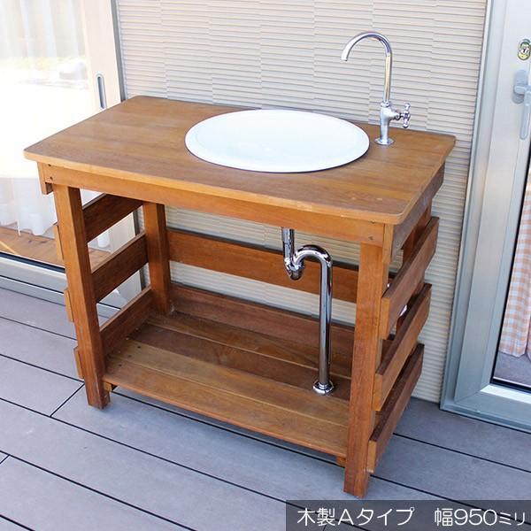 ガーデンシンク 流し台 屋外用ガーデンシンク 木製Aタイプ ガーデンファニチャー ガーデンパーティー