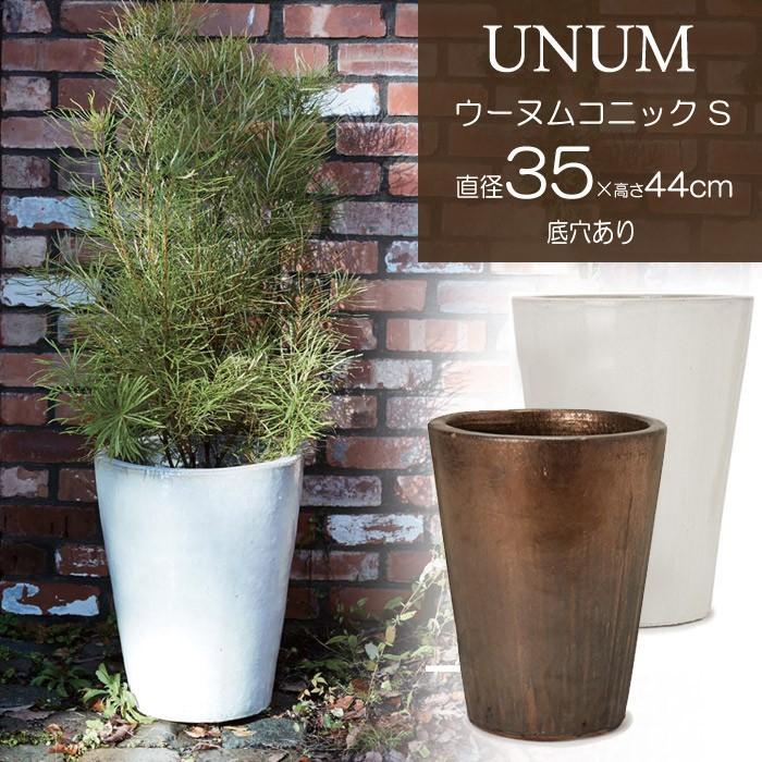 プランター 植木鉢 底穴あり ウーヌム コニック プランター ホワイト ブロンズ Sサイズ 直径35cm ガーデニング 園芸用品