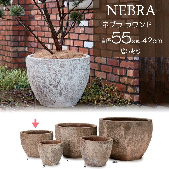 プランター 植木鉢 底穴あり ネブラ ラウンド Lサイズ 直径55cm ガーデニング 園芸用品
