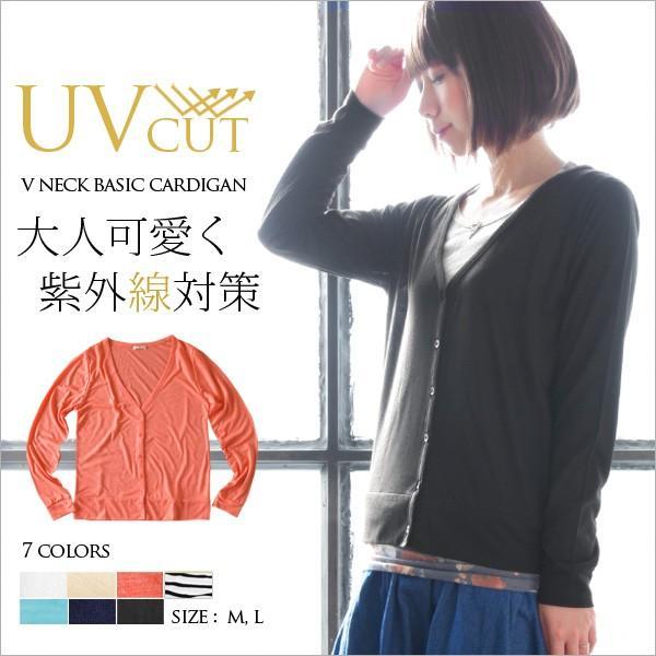 カーディガン/レディース/長袖/Vネック/紫外線対策/UVカット