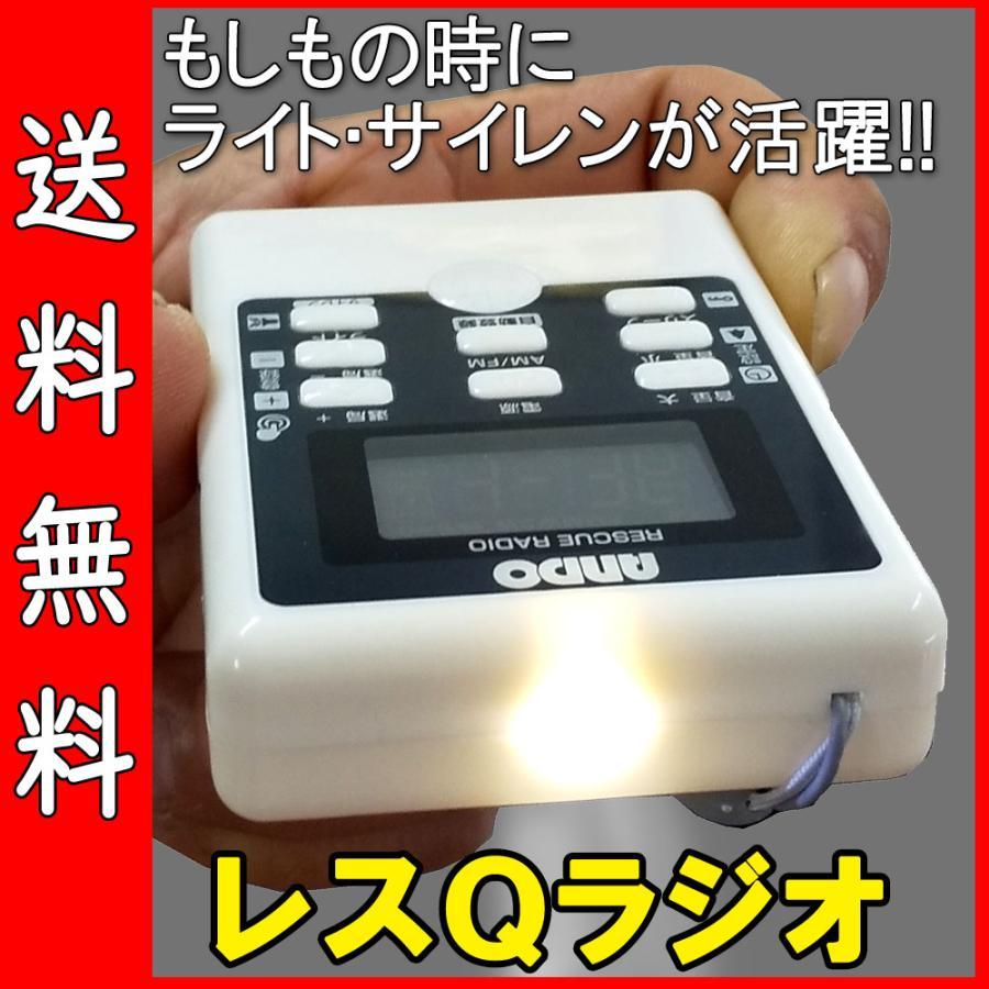 レスQラジオ(R19-840D) ando-shop