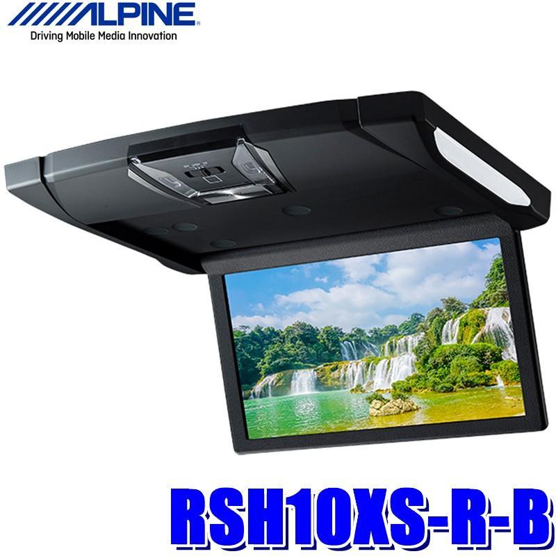 RSH10XS-R-B アルパイン 10.1型WSVGA天井取付型リアビジョン(フリップダウンモニター)HDMI/RCA入力 ルームランプ付き ブラック