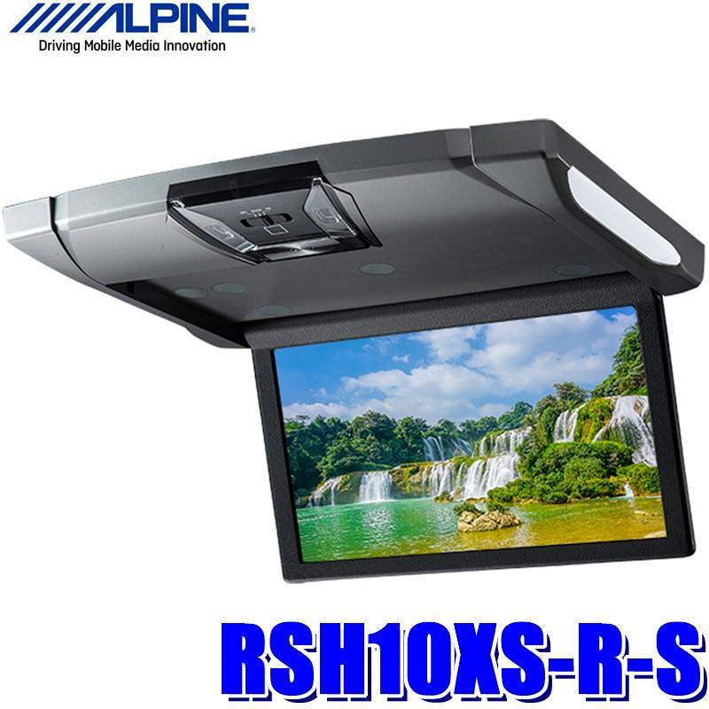 RSH10XS-R-S アルパイン 10.1型WSVGA天井取付型リアビジョン(フリップダウンモニター)HDMI/RCA入力 ルームランプ付き シルバー