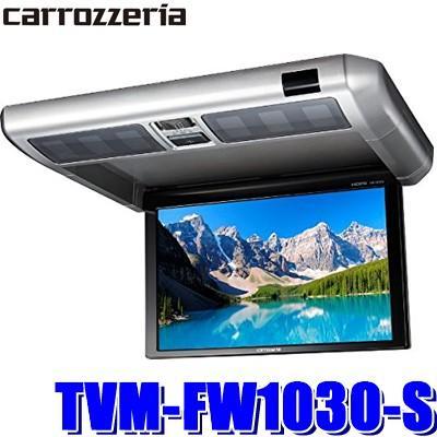 TVM-FW1030-S カロッツェリア 10.2型天井取付リアモニター シルバー ワイドVGA HDMI/RCA入力 LEDルームランプ付 フリップダウンモニター