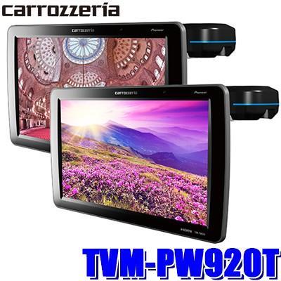 TVM-PW920T カロッツェリア 9インチVGAプライベートモニター 左右二台セット ローポジションタイプ HDMI/RCA入力
