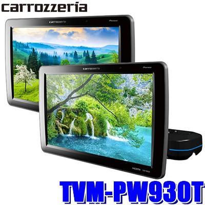 TVM-PW930T カロッツェリア 9インチVGAプライベートモニター 左右二台セット ハイポジションタイプ HDMI/RCA入力