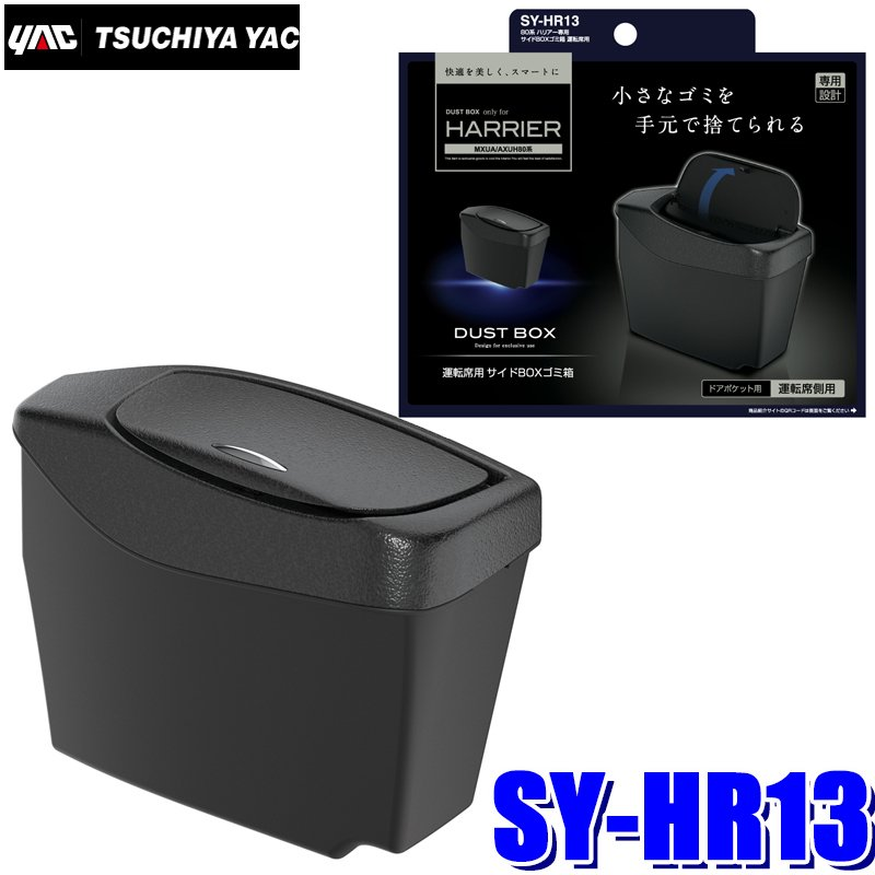 SY-HR13 槌屋ヤック 80系ハリアー(MXUA/AXUH80系)専用 サイドBOXゴミ箱 運転席用 andrive