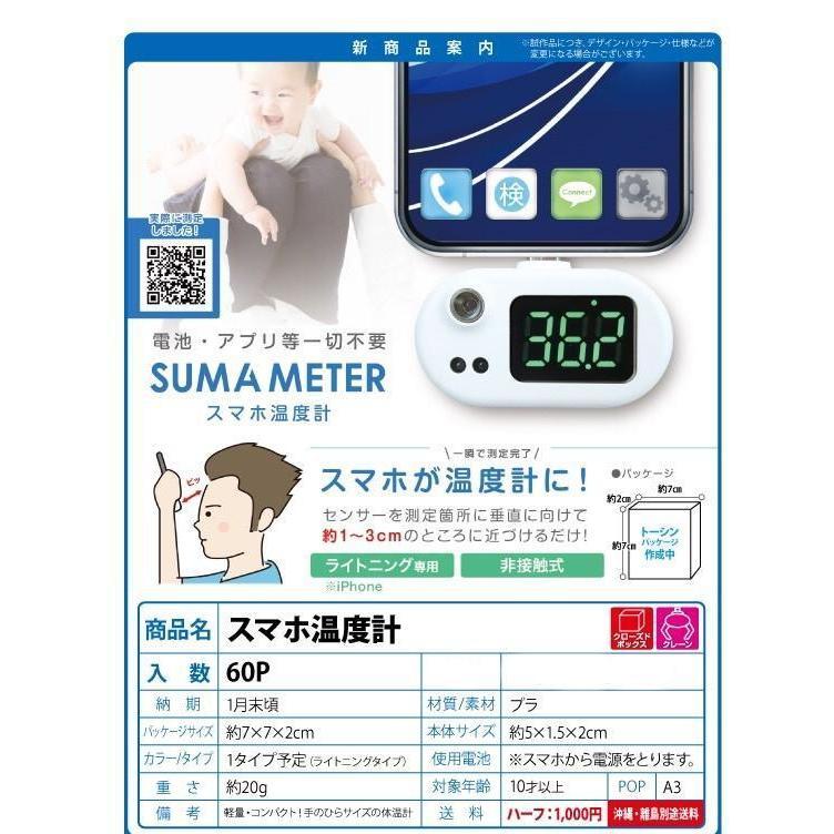スマホが温度計に ライトニング専用 「スマホ温度計」 60個/セット