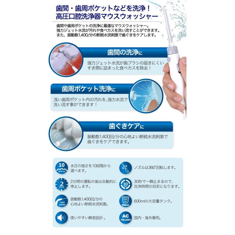高圧口腔洗浄器マウスウォッシャー8台/セット|andrun|02