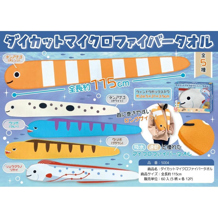 SEA ANIMALSダイカットマイクロファイバータオル5種均等60枚/セット|andrun|01