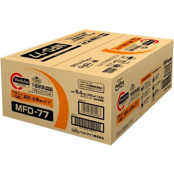 18%OFF ペットライン メディファス アウトレット☆送料無料 避妊 去勢後のケア 子ねこから10歳まで MFD-77 フィッシュ味 チキン 5.4kg