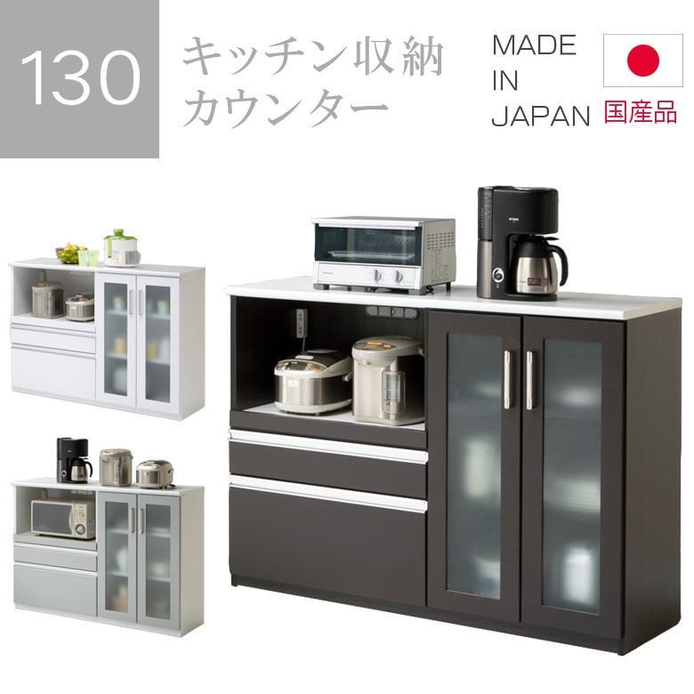 キッチンカウンター カウンター キッチン収納 幅130cm 食器棚 完成品 レンジボード レンジ台 日本製 ダイニングボード リビング収納 開梱設置