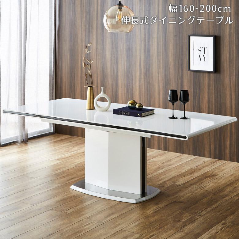 ダイニングテーブル 伸縮 伸長式テーブル テーブル テーブルのみ 幅160cm 幅200cm ダイニング 単品 白 ホワイト 食卓 リビングテーブル 木製