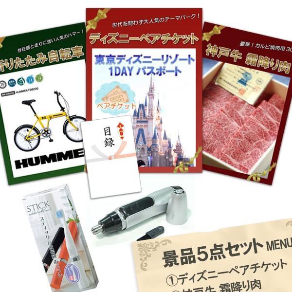 二次会 景品 ディズニーペア 神戸牛 肉 ハマー折り畳み自転車 他5点セット パネル 目録 結婚式 2次会 ビンゴ 景品 おもしろ