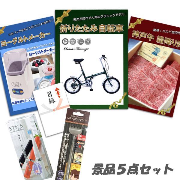 二次会 景品 折りたたみ自転車 神戸牛 肉 ヨーグルトメーカー 他5点セット パネル 目録 結婚式 2次会 ビンゴ 景品 おもしろ