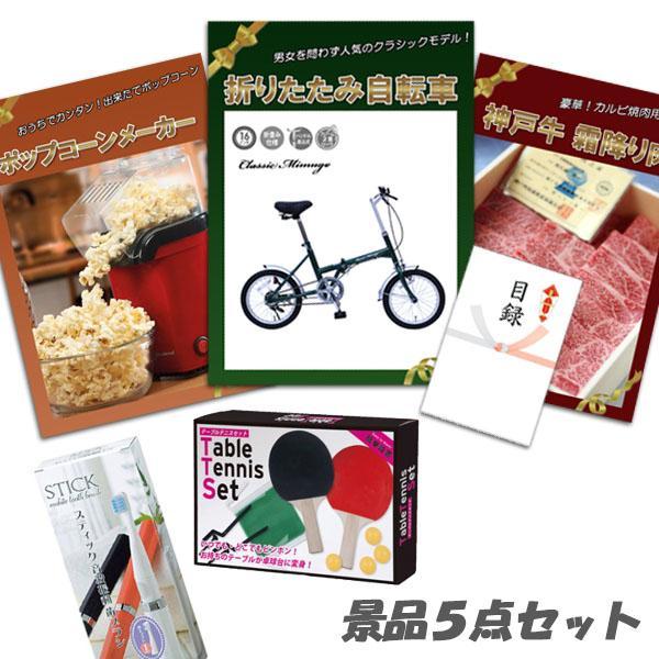 二次会 景品 折りたたみ自転車 神戸牛 肉 ポップコーン テーブルテニス 5点セット パネル 目録 結婚式 2次会 ビンゴ 景品 おもしろ