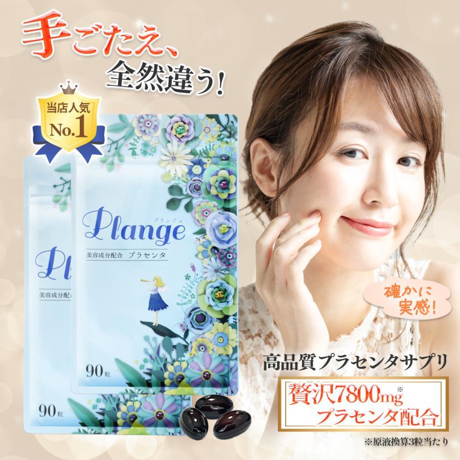 高品質 プラセンタ サプリメント Plange プランジュ 2袋セット 美肌 美容サプリ 公式 送料無料 乳酸菌 コラーゲン ヒアルロン酸 ビタミンE 30日分 日本製 ange-selectshop1