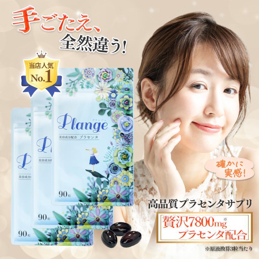 高品質 プラセンタ サプリメント Plange プランジュ 3袋セット 美肌 美容サプリ 公式 送料無料 乳酸菌 コラーゲン ヒアルロン酸 ビタミンE 30日分 日本製 ange-selectshop1