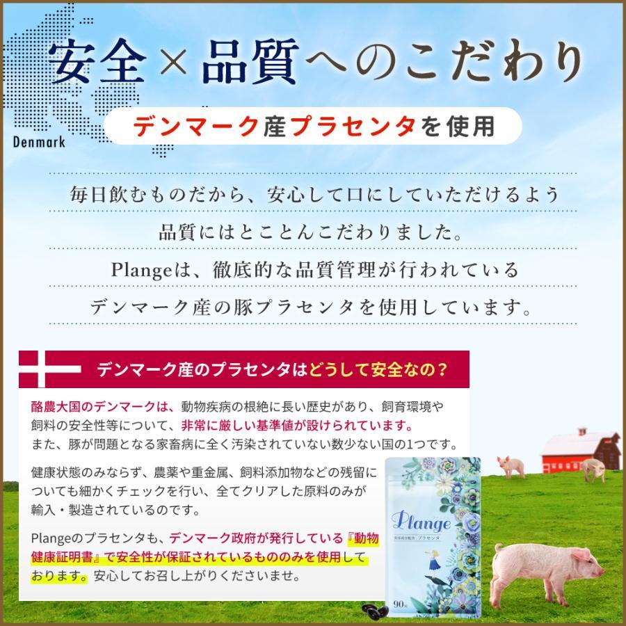 高品質 プラセンタ サプリメント Plange プランジュ 3袋セット 美肌 美容サプリ 公式 送料無料 乳酸菌 コラーゲン ヒアルロン酸 ビタミンE 30日分 日本製 ange-selectshop1 05
