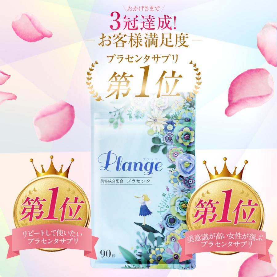 高品質 プラセンタ サプリメント Plange プランジュ 3袋セット 美肌 美容サプリ 公式 送料無料 乳酸菌 コラーゲン ヒアルロン酸 ビタミンE 30日分 日本製 ange-selectshop1 09