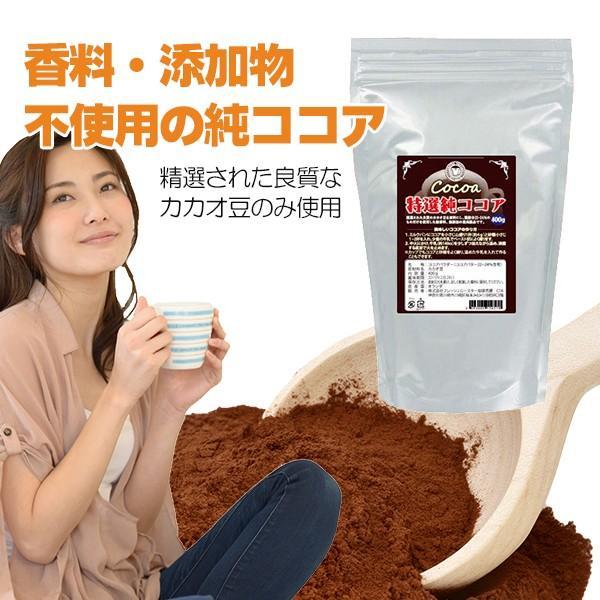 特選純ココア 無糖 400g 砂糖添加物不使用 ダイエット パウダー|ange-yokohama