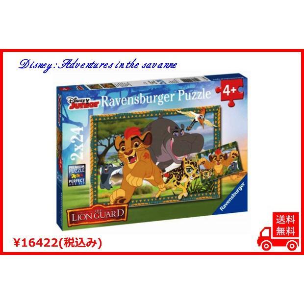 ジグソーパズル ディズニー 2×24ピース レイヴンスブルガー サバンナの冒険パズル disney_y