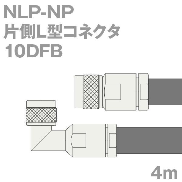 同軸ケーブル10DFB NP-NLP (NLP-NP) 4m (インピーダンス:50Ω) 10D-FB加工製作品TV